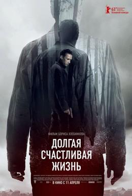 Постер фильма Долгая счастливая жизнь (2012)