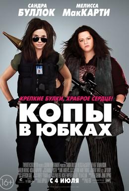 Постер фильма Копы в юбках (2013)