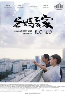 Постер фильма Илоило (2013)