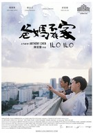 Илоило (2013)