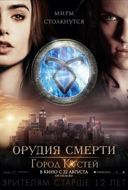 Постер фильма Орудия смерти: Город костей (2013)