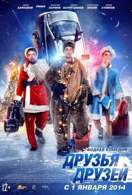 Постер фильма Друзья друзей (2013)