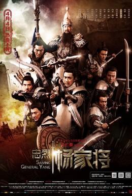 Постер фильма Спасти генерала Яна (2013)