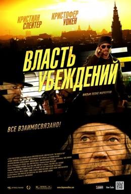 Постер фильма Власть убеждений (2013)