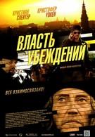 Власть убеждений (2013)