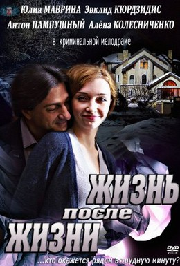 Постер фильма Жизнь после жизни (2013)