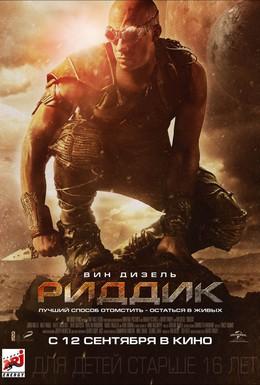 Постер фильма Риддик (2013)