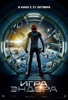 Постер фильма Игра Эндера (2013)