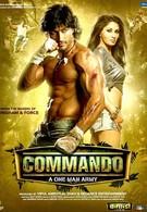 Коммандо (2013)