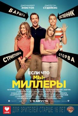 Постер фильма Мы – Миллеры (2013)