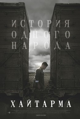 Постер фильма Хайтарма (2012)