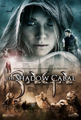 Постер фильма Сага: Тень Кабала (2013)
