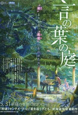 Постер фильма Сад изящных слов (2013)