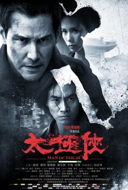 Постер фильма Мастер тай-цзи (2013)