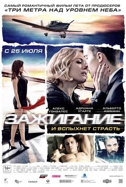 Постер фильма Зажигание (2013)