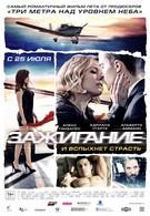 Зажигание (2013)