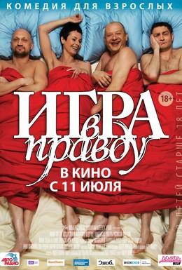 Постер фильма Игра в правду (2013)