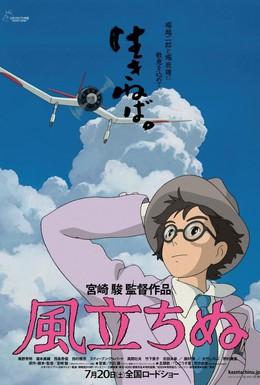 Постер фильма Ветер крепчает (2013)