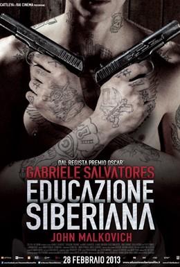 Постер фильма Сибирское воспитание (2013)