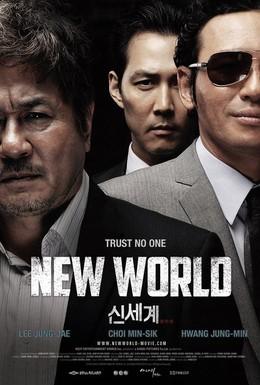 Постер фильма Новый мир (2013)