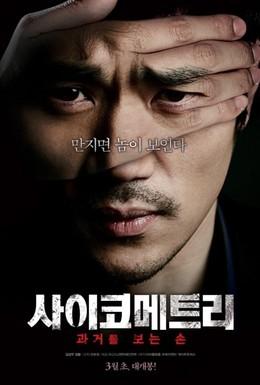 Постер фильма Психометрия (2013)