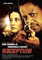 Обман (2013)