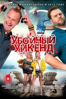 Постер фильма Убойный уикенд (2013)