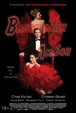 Постер фильма Властелин любви (2013)