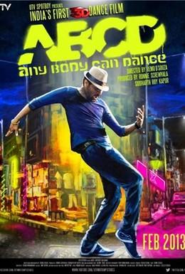 Постер фильма Все могут танцевать (2013)
