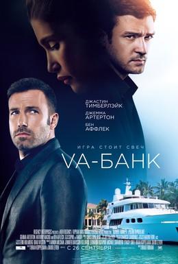 Постер фильма Va-банк (2013)
