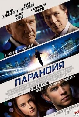 Постер фильма Паранойя (2013)