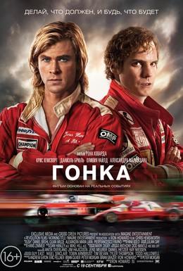 Постер фильма Гонка (2013)