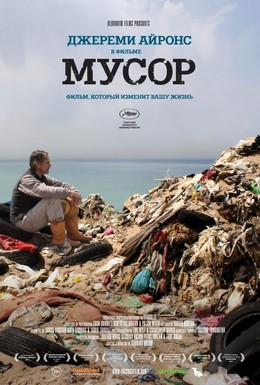 Постер фильма Мусор (2012)