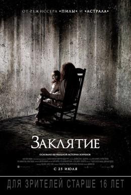 Постер фильма Заклятие (2013)