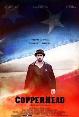 Постер фильма Щитомордники (2013)