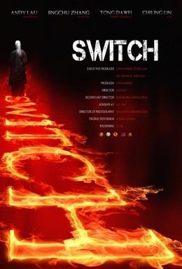 Постер фильма Подмена (2013)