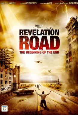 Постер фильма Путь откровения 3 (2013)