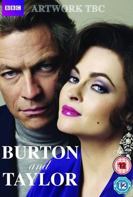 Постер фильма Бертон и Тейлор (2013)