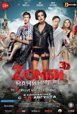 Постер фильма Zомби каникулы (2013)