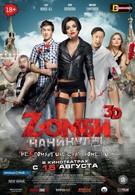 Zомби каникулы (2013)