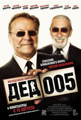 Постер фильма Дед 005 (2013)