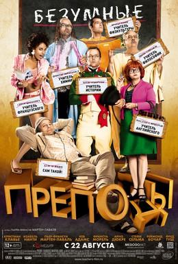 Постер фильма Безумные преподы (2013)