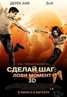 Сделай шаг: Лови момент (2013)