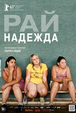 Постер фильма Рай: Надежда (2013)
