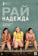Рай: Надежда (2013)