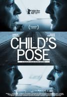 Поза ребенка (2013)