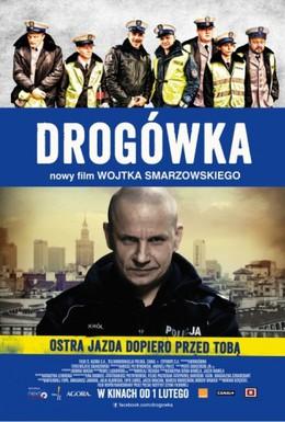 Постер фильма Дорожный патруль (2013)
