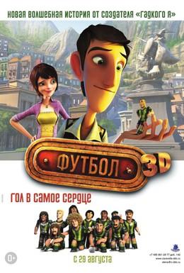 Постер фильма Суперкоманда (2013)