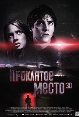 Постер фильма Проклятое место (2013)