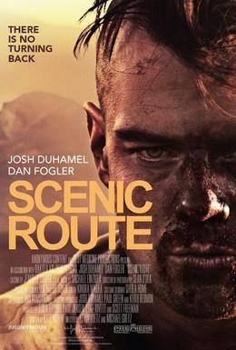 Постер фильма Живописный маршрут (2013)